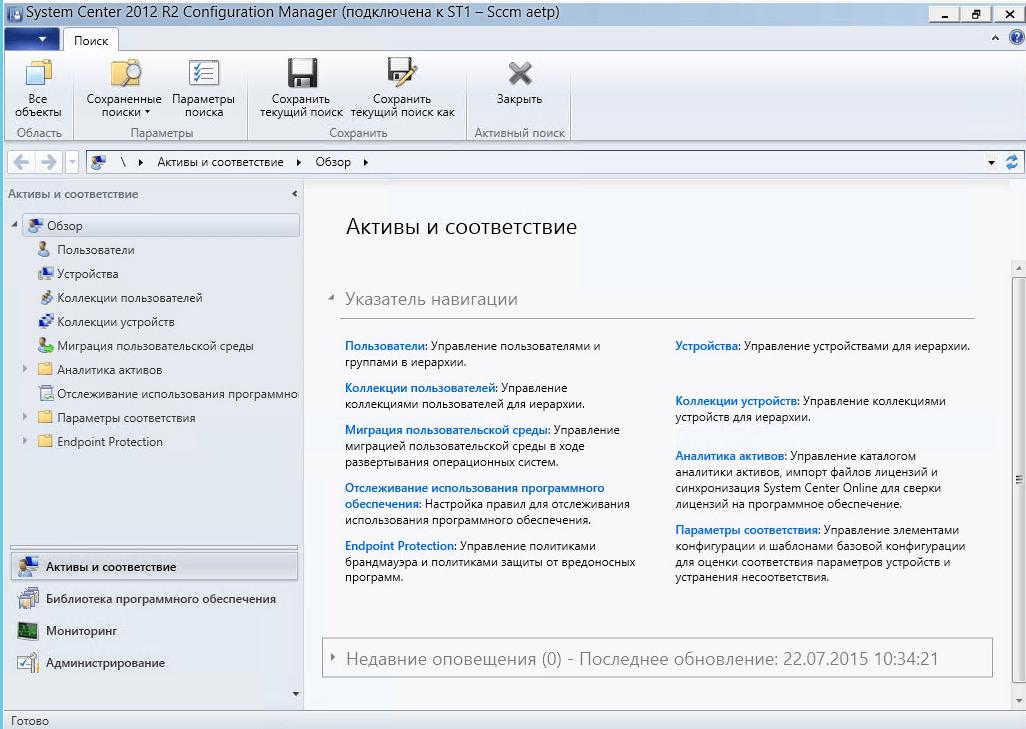 Как включить Debug View в консоли Configuration Manager 2012 R2-02