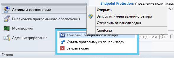 Как включить Debug View в консоли Configuration Manager 2012 R2-03