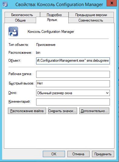 Как включить Debug View в консоли Configuration Manager 2012 R2-04