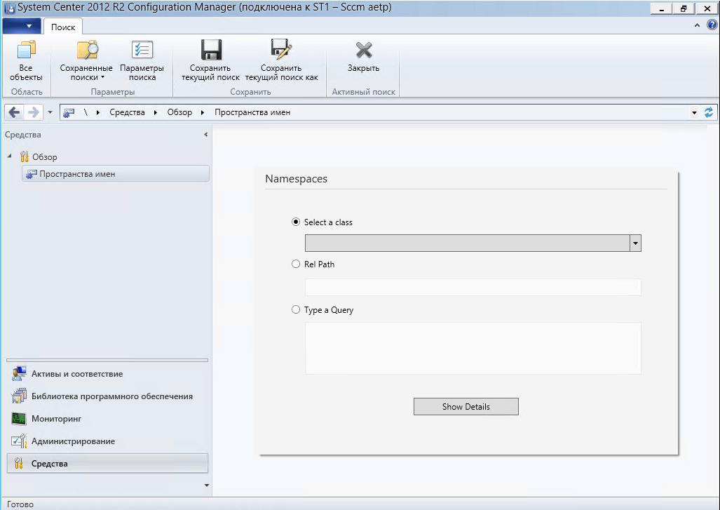 Как включить Debug View в консоли Configuration Manager 2012 R2-06