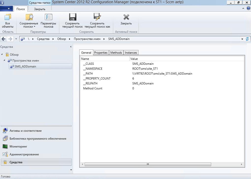 Как включить Debug View в консоли Configuration Manager 2012 R2-07