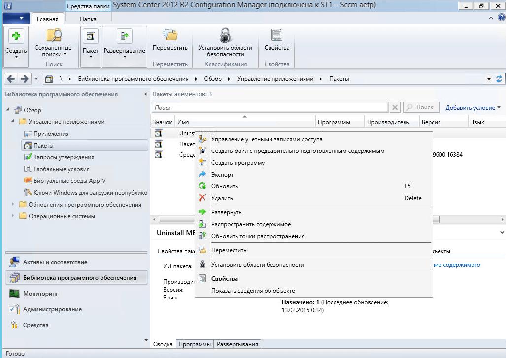Как включить Debug View в консоли Configuration Manager 2012 R2-08