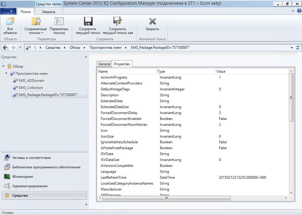 Как включить Debug View в консоли Configuration Manager 2012 R2-09