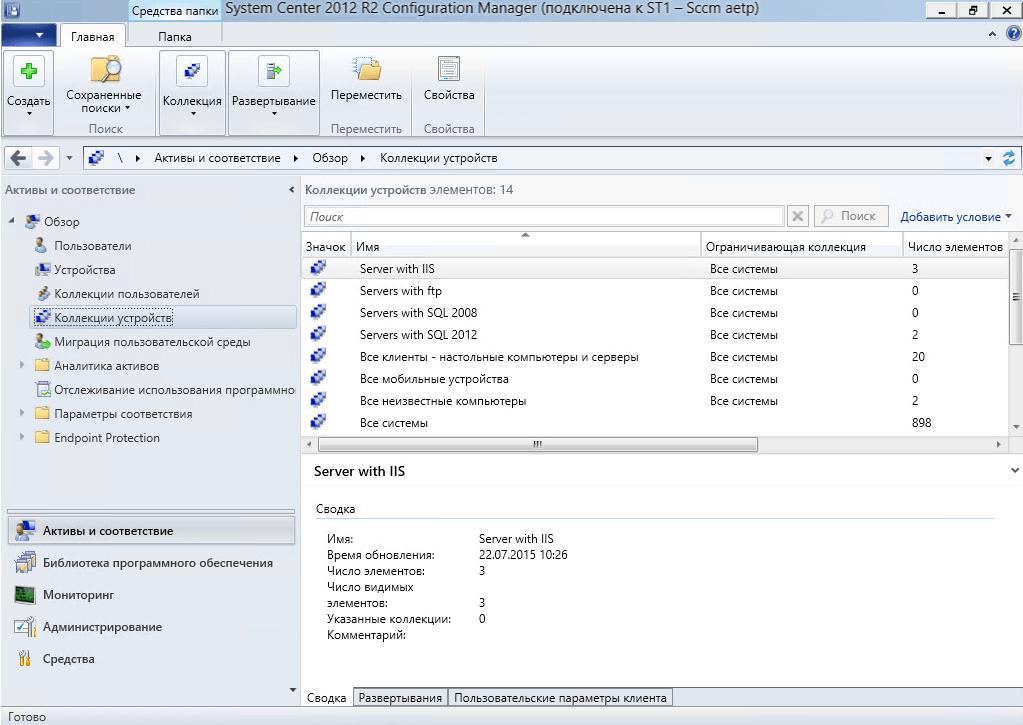 Как включить Debug View в консоли Configuration Manager 2012 R2-11