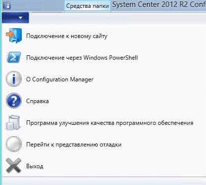 Как включить Debug View в консоли Configuration Manager 2012 R2-12