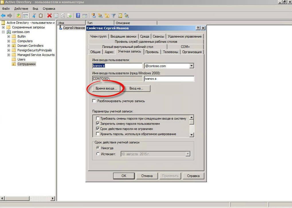 Как задать часы работы учетной записи Active Directory2
