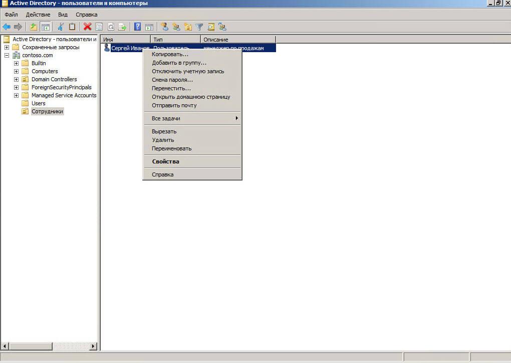 Как задать срок действия учетной записи Active Directory-01