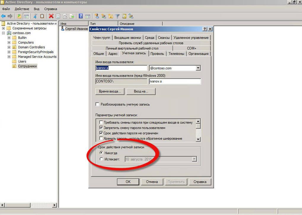 Как задать срок действия учетной записи Active Directory-02