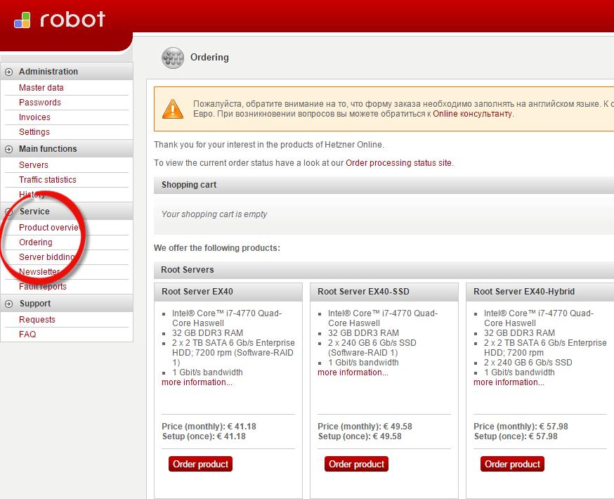 Как заказать сервер в аренду на hetzner-20