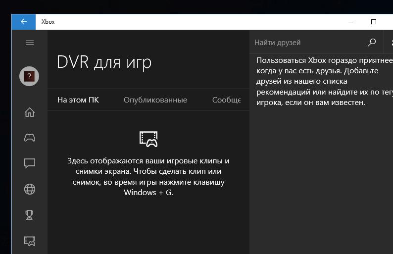 Как записать видео в играх с помощью DVR в Windows 10-01