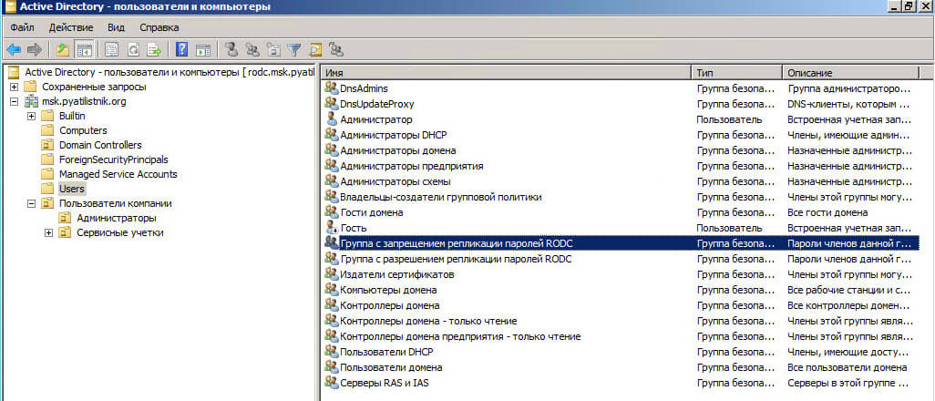 Настройка контроллера домена Active Directory для чтения RODC в Windows Server 2008R2-01