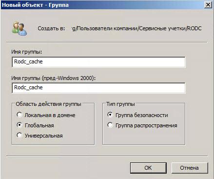 Настройка контроллера домена Active Directory для чтения RODC в Windows Server 2008R2-03