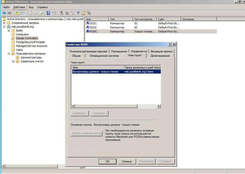 Настройка контроллера домена Active Directory для чтения RODC в Windows Server 2008R2-06