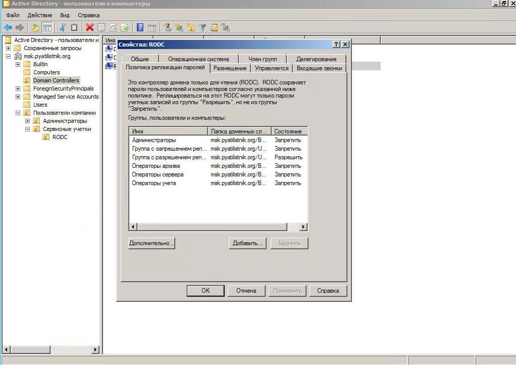 Настройка контроллера домена Active Directory для чтения RODC в Windows Server 2008R2-07