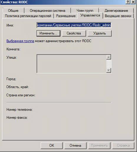 Настройка контроллера домена Active Directory для чтения RODC в Windows Server 2008R2-08