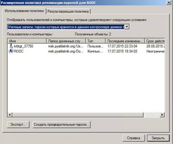 Настройка контроллера домена Active Directory для чтения RODC в Windows Server 2008R2-09