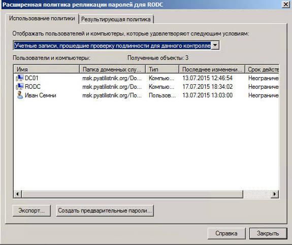 Настройка контроллера домена Active Directory для чтения RODC в Windows Server 2008R2-10