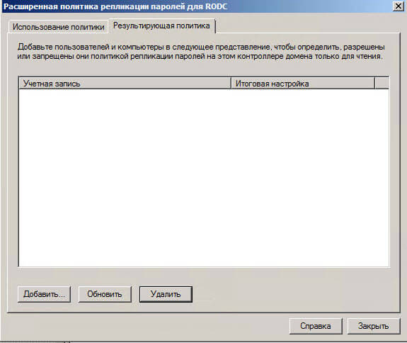 Настройка контроллера домена Active Directory для чтения RODC в Windows Server 2008R2-11