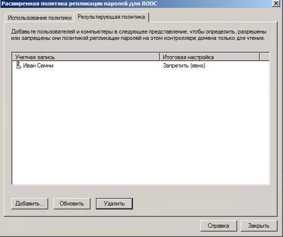 Настройка контроллера домена Active Directory для чтения RODC в Windows Server 2008R2-13