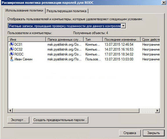 Настройка контроллера домена Active Directory для чтения RODC в Windows Server 2008R2-14
