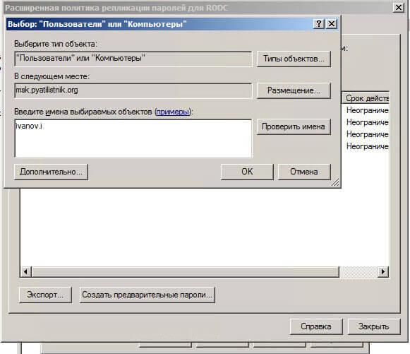 Настройка контроллера домена Active Directory для чтения RODC в Windows Server 2008R2-15
