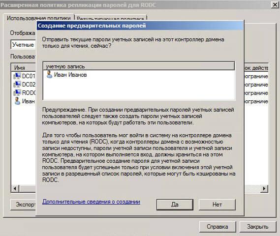 Настройка контроллера домена Active Directory для чтения RODC в Windows Server 2008R2-16