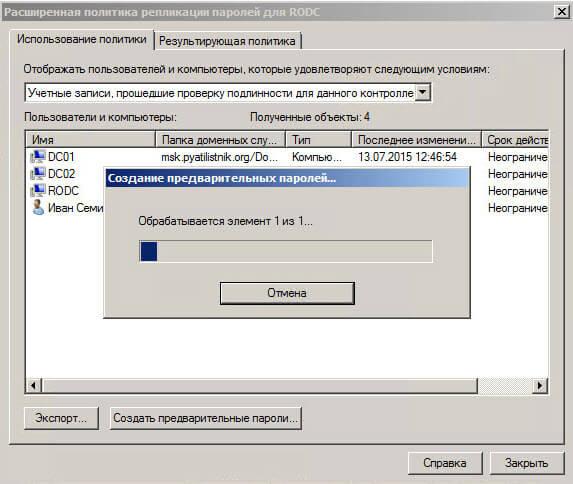 Настройка контроллера домена Active Directory для чтения RODC в Windows Server 2008R2-17