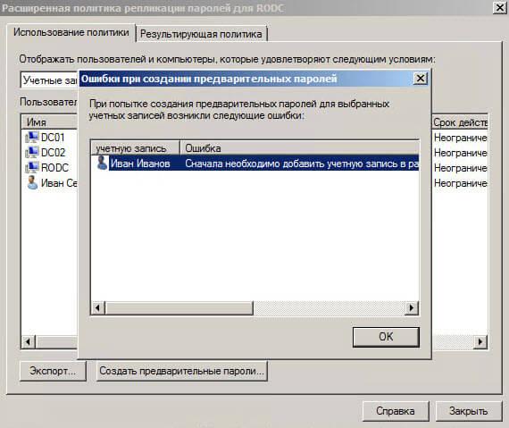Настройка контроллера домена Active Directory для чтения RODC в Windows Server 2008R2-18