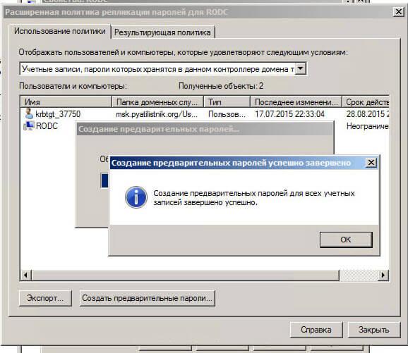 Настройка контроллера домена Active Directory для чтения RODC в Windows Server 2008R2-19