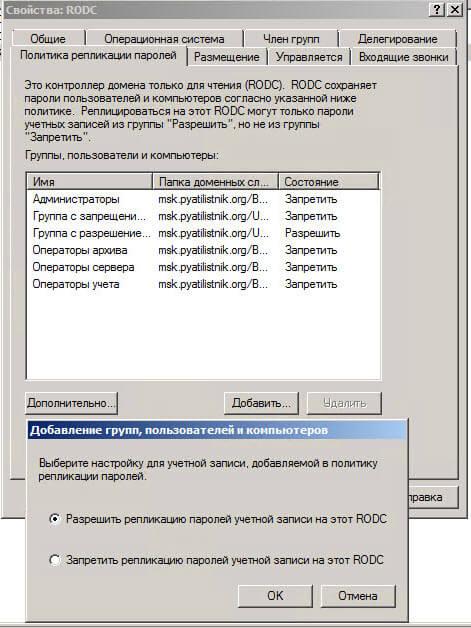 Настройка контроллера домена Active Directory для чтения RODC в Windows Server 2008R2-21