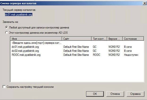Настройка контроллера домена Active Directory для чтения RODC в Windows Server 2008R2-22