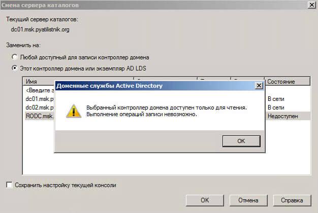 Настройка контроллера домена Active Directory для чтения RODC в Windows Server 2008R2-23