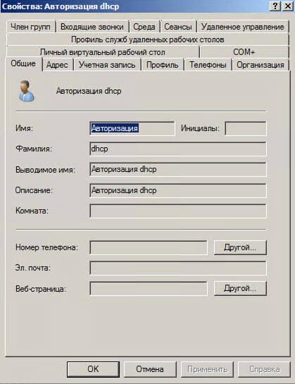Настройка контроллера домена Active Directory для чтения RODC в Windows Server 2008R2-24