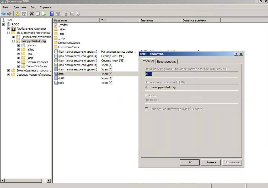 Настройка контроллера домена Active Directory для чтения RODC в Windows Server 2008R2-26