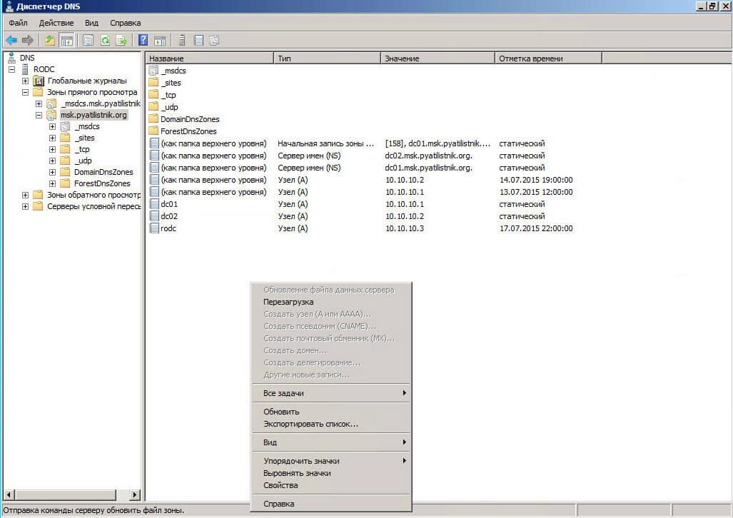 Настройка контроллера домена Active Directory для чтения RODC в Windows Server 2008R2-27