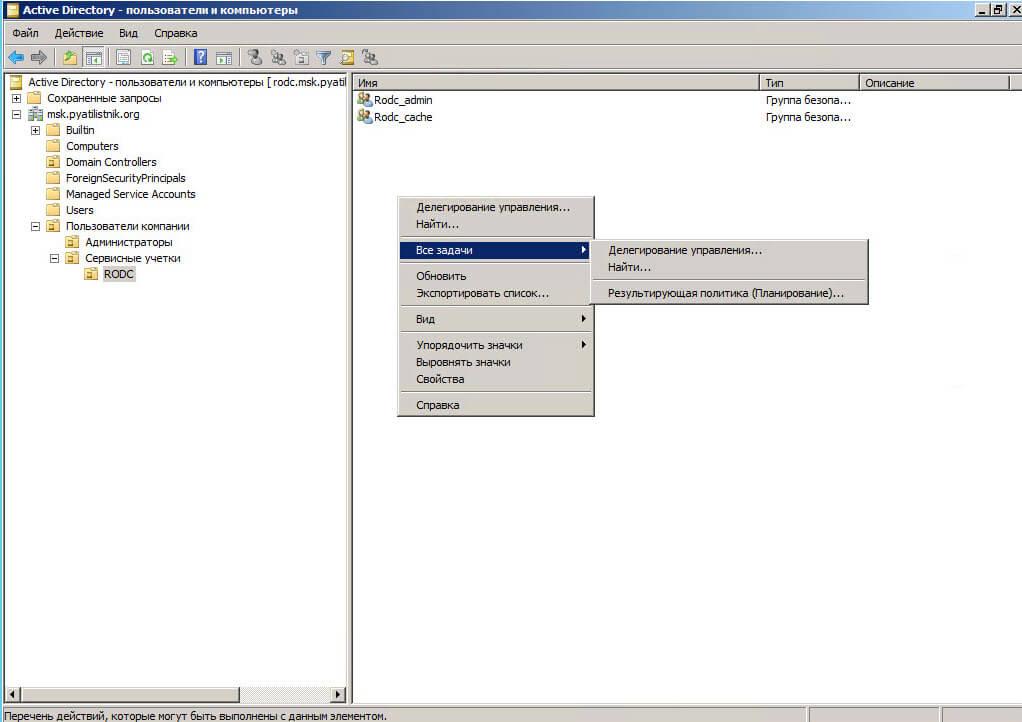 Настройка контроллера домена Active Directory для чтения RODC в Windows Server 2008R2-28