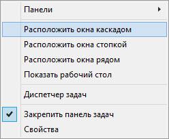 Не работает кнопка пуск в Windows 8.1-01