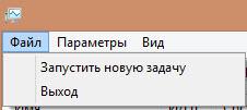 Не работает кнопка пуск в Windows 8.1-04