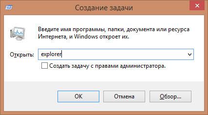 Не работает кнопка пуск в Windows 8.1-05