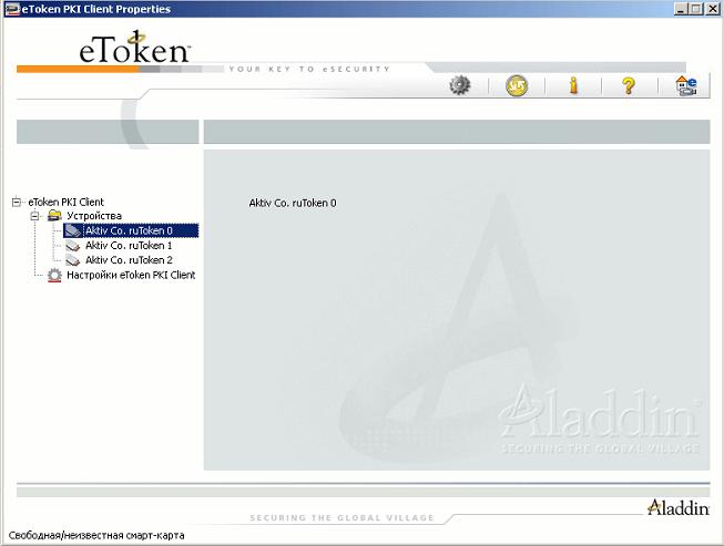 Не видится Etoken в PKI Client-02