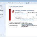Ошибка 80070070 при обновлении Windows 7