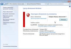 Ошибка 80070070 при обновлении Windows 7-00