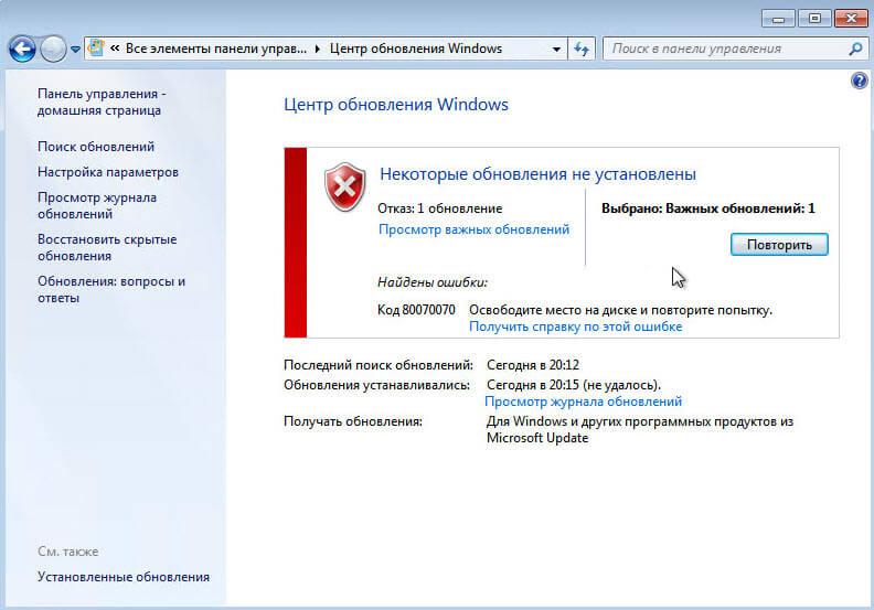Ошибка 80070070 при обновлении Windows 7-01