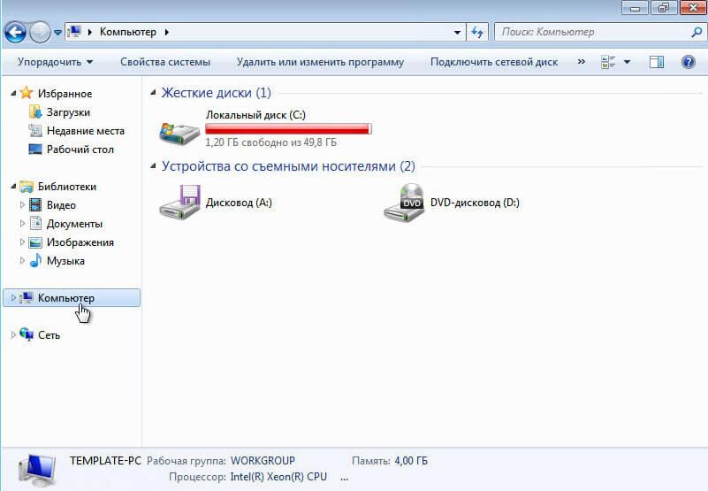 Ошибка 80070070 при обновлении Windows 7-02