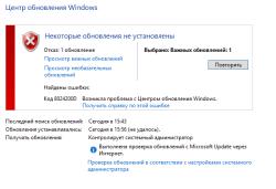 Ошибка 8024200D при установке обновления KB2919355 в Windows Server 2012 R2-0
