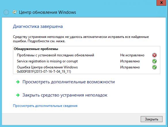 Ошибка 8024200D при установке обновления KB2919355 в Windows Server 2012 R2-2