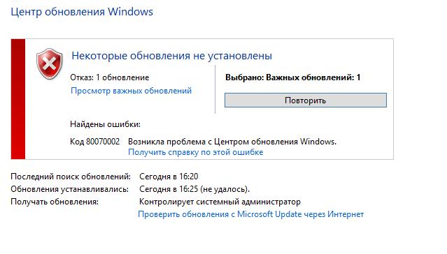 Ошибка 8024200D при установке обновления KB2919355 в Windows Server 2012 R2-3