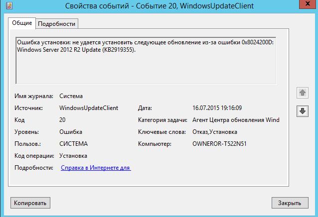 Ошибка 8024200D при установке обновления KB2919355 в Windows Server 2012 R2-8