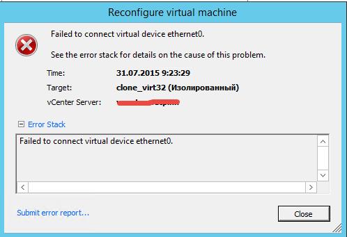 Ошибка Failed to connect virtual device ethernet0 отсутствует сеть в виртуальной машине ESXI 5.5-02
