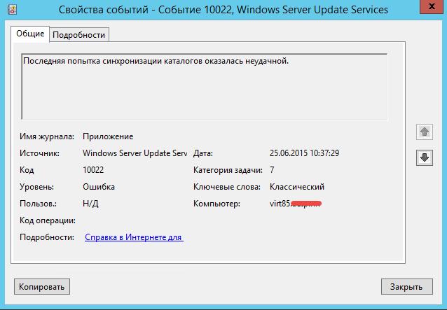 Ошибка последняя попытка синхронизации каталогов оказалась не удачной в WSUS Windows Server 2012R2-01